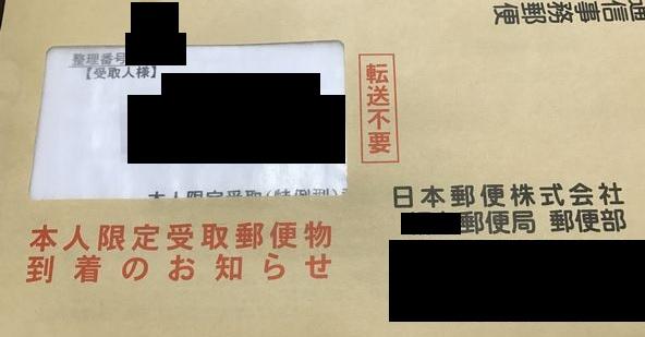本人限定受取郵便のイメージ図
