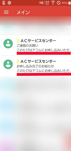 acom-mail