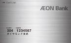 イオン銀行カードローンのカードデザイン