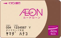 イオン銀行カードローンBIGのカードデザイン