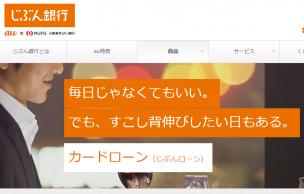 jibun-bank