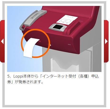 ロッピーの発券イメージ