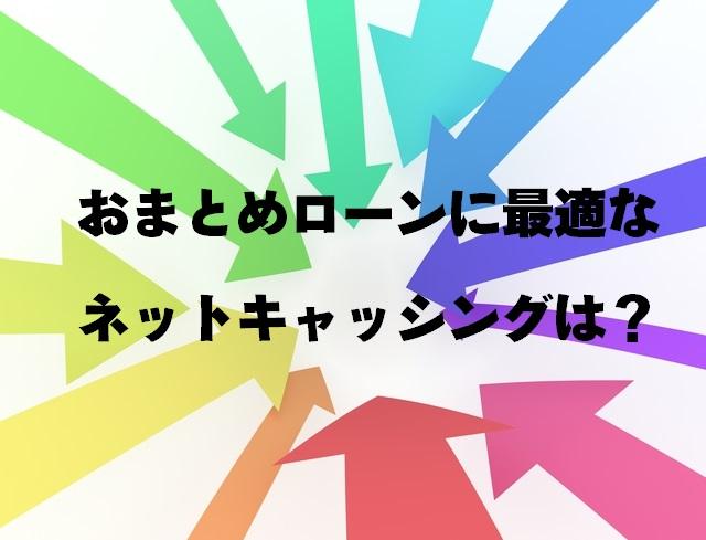 おまとめローン-アイキャッチ画像