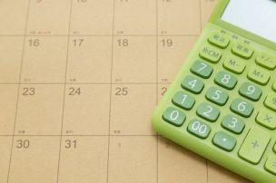 電卓とカレンダー
